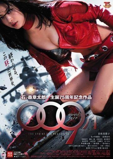 009-1: Конец начала / 009-1: The End of the Beginning (2013)
