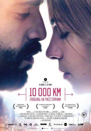 10 000 км: Любовь на расстоянии / 10.000 Km (2014)