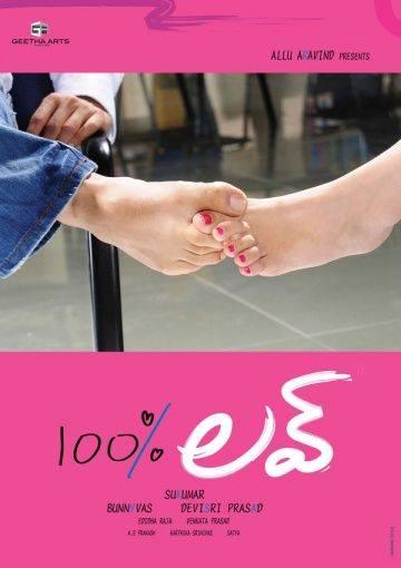100% любовь / 100% Love (2011)