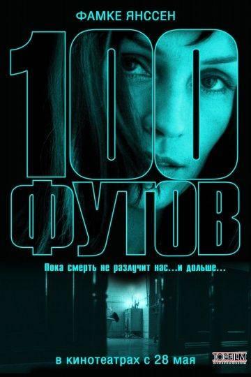 100 футов / 100 Feet (2008)
