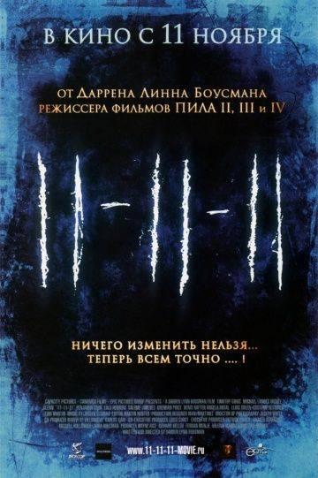 11-11-11 / 11-11-11 (2011)