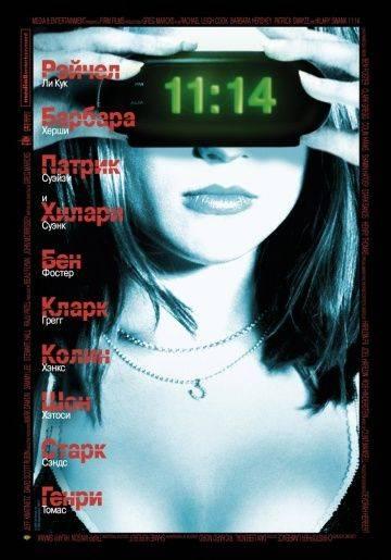 11:14 / 11:14 (2003)