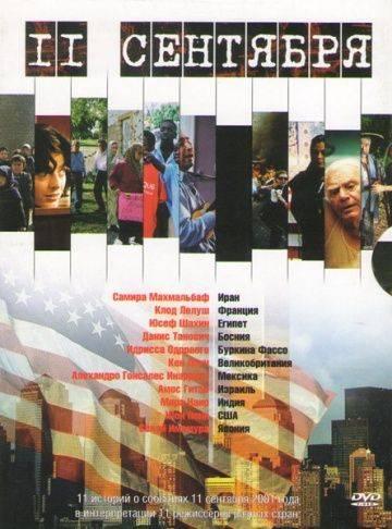 11 сентября / 11'09''01 - September 11 (2002)