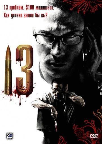 13 / 13 game sayawng (2006)