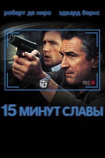 15 минут славы / 15 Minutes (2001)