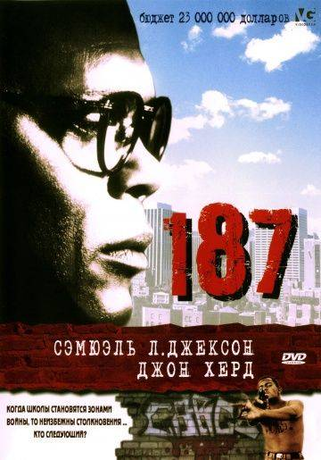 187 / One Eight Seven (1997)