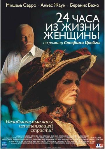 24 часа из жизни женщины / 24 heures de la vie d'une femme (2002)