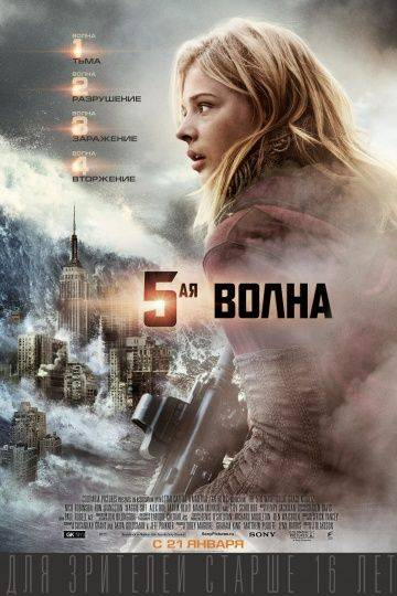 5-я волна / The 5th Wave (2016)