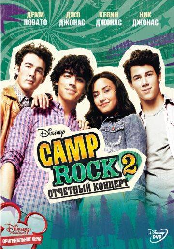 Camp Rock 2: Отчетный концерт / Camp Rock 2: The Final Jam (2010)