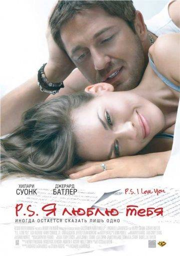 P.S. Я люблю тебя / P.S. I Love You (2007)