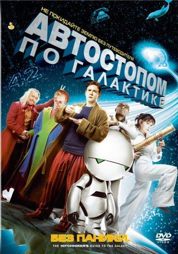 Автостопом по галактике / The Hitchhiker's Guide to the Galaxy (2005)