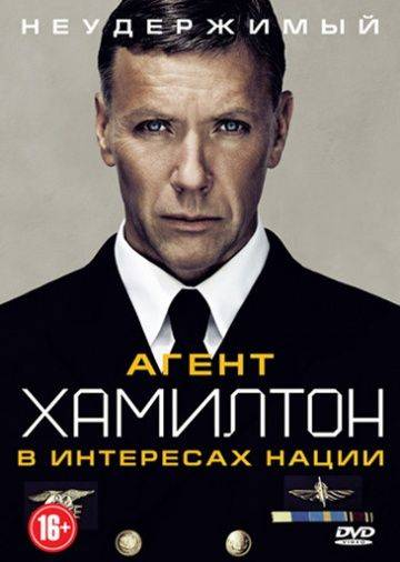 Агент Хамилтон: В интересах нации / Hamilton: I nationens intresse (2011)