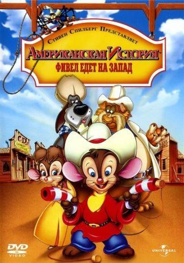 Американская история 2: Фивел едет на Запад / An American Tail: Fievel Goes West (1991)