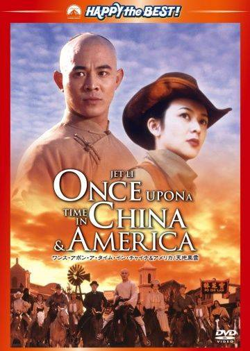 Американские приключения / Wong Fei Hung VI: Sai Wik Hung See (1997)