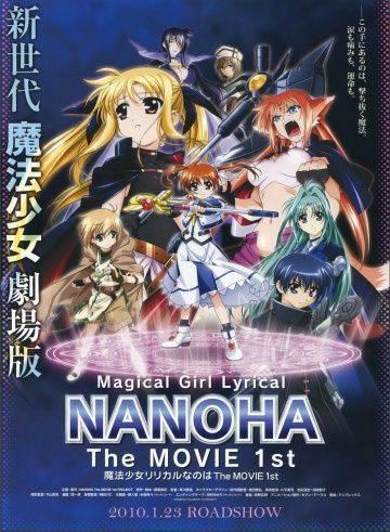 Лиричная волшебница Наноха / Mahou shoujo ririkaru Nanoha the movie 1st (2010)
