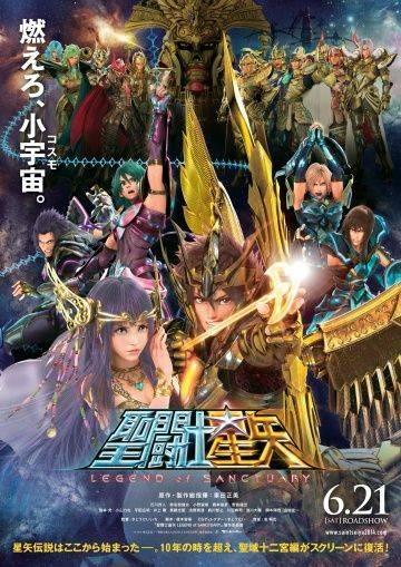 Рыцари Зодиака: Легенда о святилище / Seinto Seiya: Legend of Sanctuary (2014)