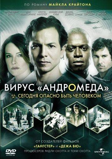 Вирус Андромеда / The Andromeda Strain (2008)