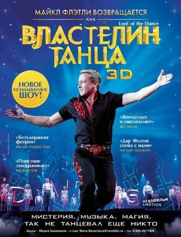 Властелин танца / Lord of the Dance in 3D (2011)
