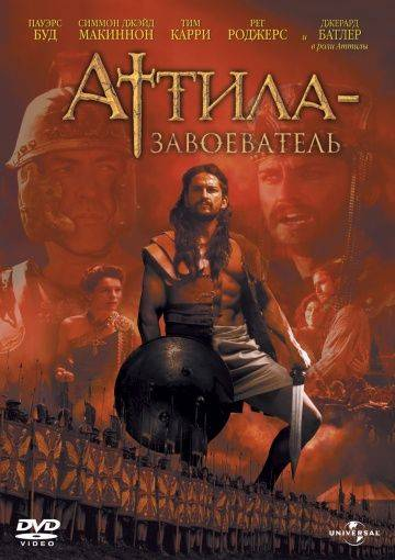 Аттила-завоеватель / Attila (2000)