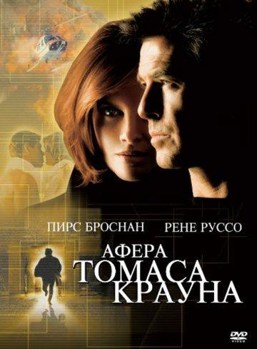Афера Томаса Крауна / The Thomas Crown Affair (1999)