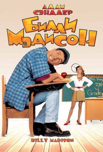 Билли Мэдисон / Billy Madison (1995)