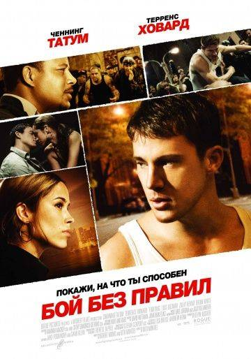 Бой без правил / Fighting (2009)
