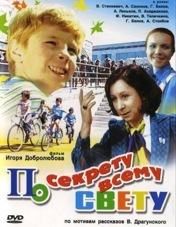 По секрету всему свету (1976)