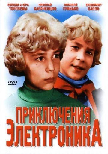 Приключения Электроника (1979)