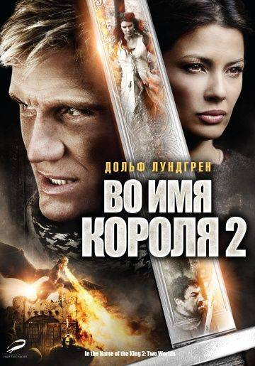 Во имя короля 2 / In the Name of the King: Two Worlds (2011)