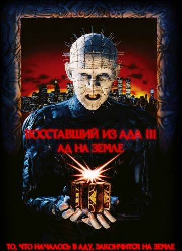 Восставший из ада 3: Ад на Земле / Hellraiser III: Hell on Earth (1992)