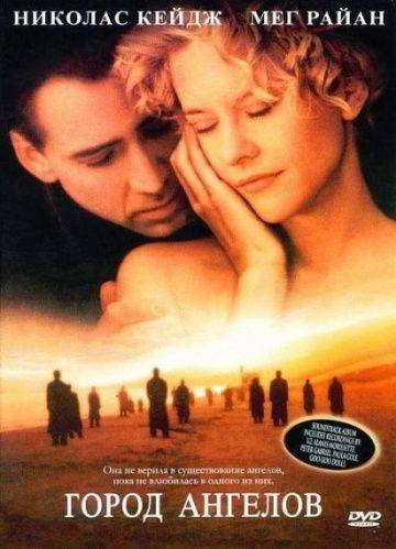Город ангелов / City of Angels (1998)