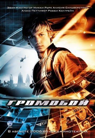 Громобой / Stormbreaker (2006)