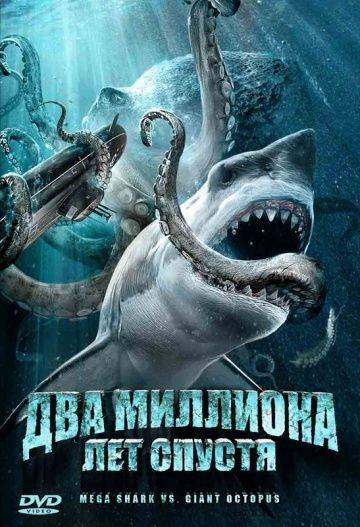 Два миллиона лет спустя / Mega Shark vs. Giant Octopus (2009)