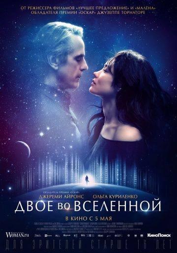 Двое во вселенной / La corrispondenza (2016)