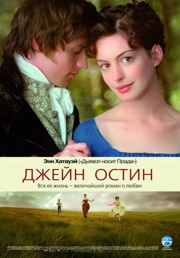 Джейн Остин / Becoming Jane (2006)