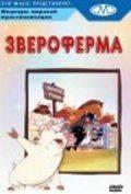 Звероферма / Animal Farm (1954)