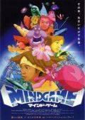 Игра разума / Mind Game (2004)
