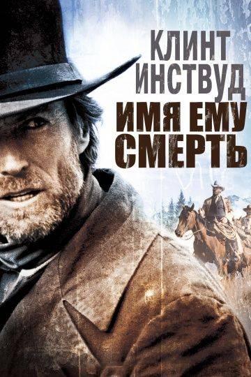 Имя ему Смерть / Pale Rider (1985)