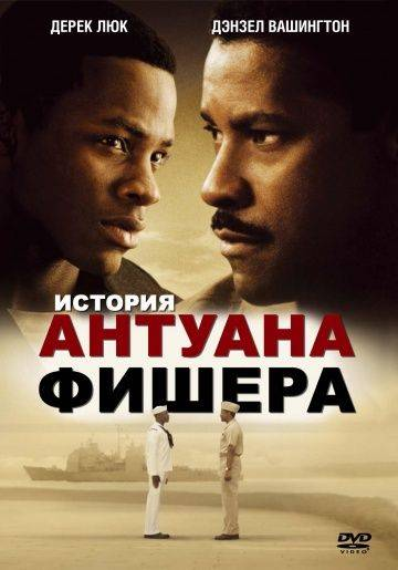 История Антуана Фишера / Antwone Fisher (2002)