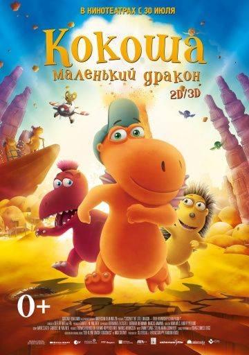 Кокоша – маленький дракон / Der kleine Drache Kokosnuss (2014)