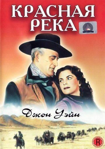Красная река / Red River (1948)