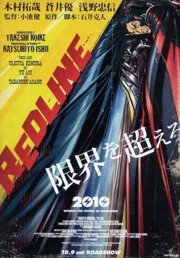 Красная черта / Redline (2009)