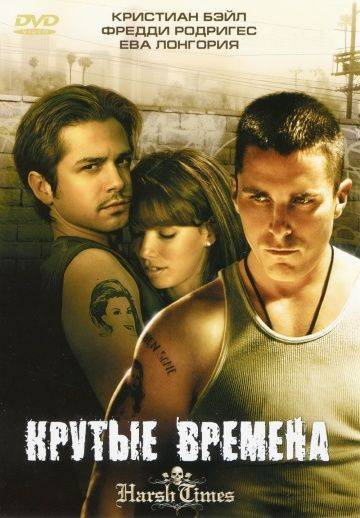 Крутые времена / Harsh Times (2005)