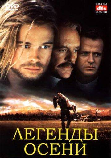 Легенды осени / Legends of the Fall (1994)