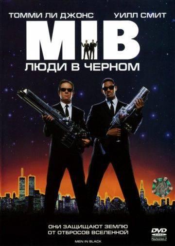 Люди в черном / Men in Black (1997)