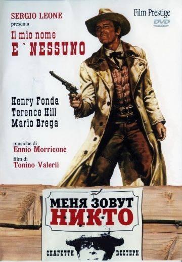 Меня зовут Никто / Il mio nome  Nessuno (1973)