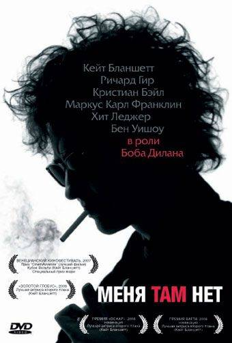 Меня там нет / I'm Not There. (2007)