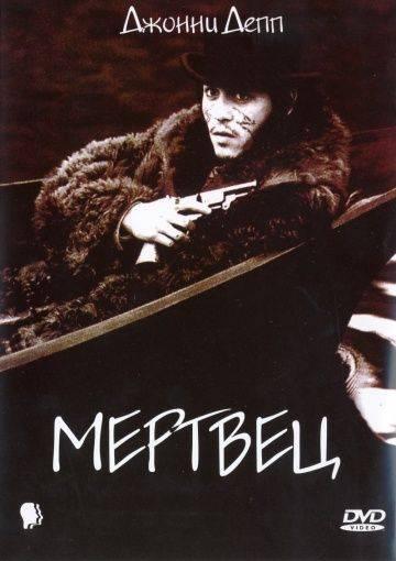 Мертвец / Dead Man (1995)