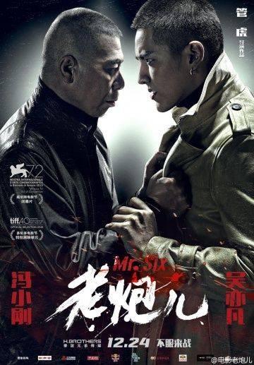Мистер Шесть / Lao pao er (2015)