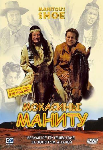 Мокасины Маниту / Der Schuh des Manitu (2001)